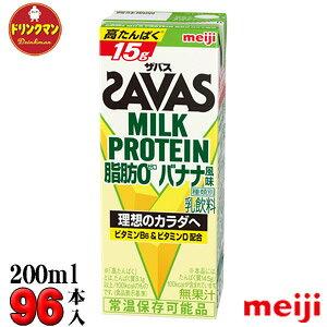 (4ケース)明治 SAVAS ザバス MILK PROTEIN 脂肪0 バナナ風味 200ml×96本 ミルクプロテイン15g【梱包F】