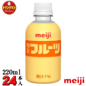 明治 フルーツ PET220ml×24本【梱包B】