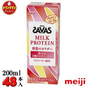 (2ケース)明治 ザバス for Woman ストロベリー風味 SAVAS MILK PROTEIN 脂肪0 200ml×48本 ザバス ミルクプロテイン 【梱包F】【あす楽対応】