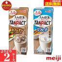 明治 TANPACT 200ml (タンパクト) ◆2種類からよりどり2ケース◆
