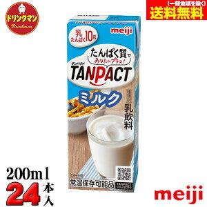 明治 TANPACT ミルク 200ml ×24本 【梱包F】