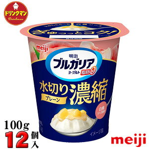 明治ブルガリアヨーグルト脂肪0 水切り濃縮プレーン いちごソース乗せ 100g×12個(クール便)
