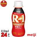 明治 ヨーグルト R-1 ドリンクタイプ 砂糖0 甘さ控えめ 112ml×24本(クール便)【あす楽対応】