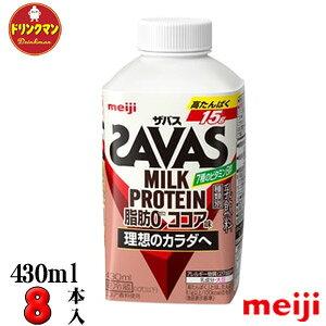 明治 ザバスミルクプロテイン 脂肪0 ココア味 (SAVAS MILK PROTEIN)430ml×8本(クール便)