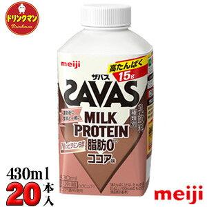 【クール便】明治 ザバスミルクプロテイン 脂肪0 ココア味 (SAVAS MILK PROTEIN)430ml×20本