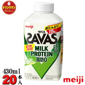 明治 ザバスミルクプロテイン 脂肪0(SAVAS MILK PROTEIN)430ml×20本(クール便)【あす楽対応】