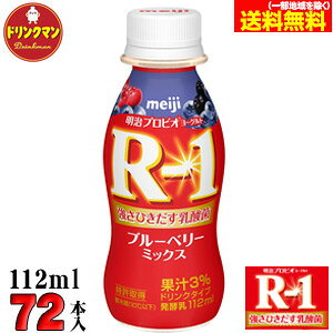 【クール便】 明治 ヨーグルト R-1 ドリンクタイプ ☆ブルーベリーミックス☆《112ml×72本》