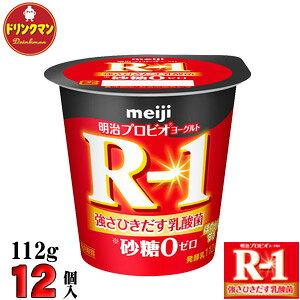 明治 ヨーグルト R-1 ヨーグルト砂糖0(ゼロ) 112g×12個(食べるタイプ)プロビオ (クール便)