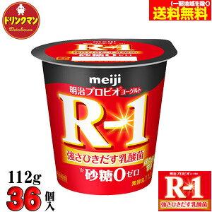 明治 ヨーグルト R-1 ヨーグルト砂糖0(ゼロ) 112g×36個(食べるタイプ)プロビオ (クール便)