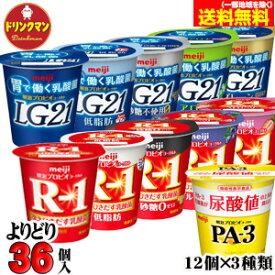 【クール便】 よりどり 明治 プロビオヨーグルト 食べるタイプ R-1 LG21 PA-3 ■11種類から3種類ご選択(各12個) 合計36個■