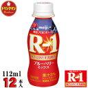 【クール便】 明治 ヨーグルト R-1 ドリンクタイプ☆アセロラ&ブルーベリー☆ 112ml×12本