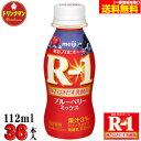 【クール便】 明治 ヨーグルト R-1 ドリンクタイプ☆アセロラ&ブルーベリー☆ ∴112ml×36本∴