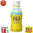 【クール便】 明治 プロビオ ヨーグルト PA-3 ドリンクタイプ 112ml×12本 プリン体と戦う乳酸菌 PA3