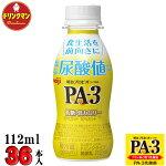4月7日発売!【クール便送料無料】明治プロビオヨーグルトPA-3ドリンクタイプ∴112ml×36本∴プリン体と戦う乳酸菌PA3