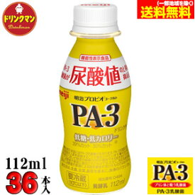 【クール便】 【送料無料】 明治 プロビオ ヨーグルト PA-3 ドリンクタイプ ∴112ml×36本∴ プリン体と戦う乳酸菌 PA3