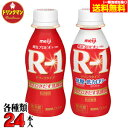 【クール便】 明治 ヨーグルト 2種類「R-1 ドリンク タイプ」「R-1 ドリンクタイプ低糖・低カロリー」セット 112ml×2…