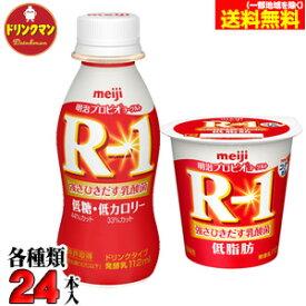 明治 ヨーグルト ◆R-1 ドリンク タイプ 低糖・低カロリー◆R-1低脂肪◆セット 各24個入り(計48個)(クール便)【あす楽対応】