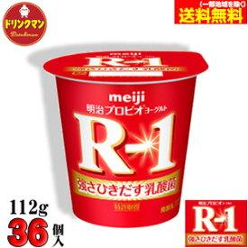 【クール便】 ☆ 明治 ヨーグルト R-1 (食べるタイプ)∴112g×36個∴