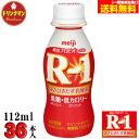 【クール便】 明治 ヨーグルト R-1 ドリンク タイプ◎ 低糖・低カロリー◎ ∴112ml×36本∴