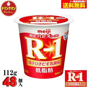 明治 ヨーグルト R-1 ヨーグルト 低脂肪 112g×48個(食べるタイプ)プロビオ (クール便)【あす楽対応】