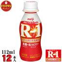 【クール便】 明治 ヨーグルト R-1 ドリンクタイプ◎低糖・低カロリー◎ 112ml×12本【あす楽対応】