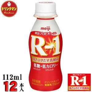 明治 ヨーグルト R-1 ドリンクタイプ 低糖・低カロリー 112ml×12本(クール便)【あす楽対応】