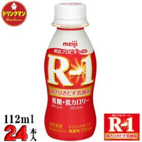 【クール便】明治ヨーグルトR-1ドリンクタイプ◎低糖・低カロリー◎★112g×24個★
