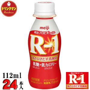 【クール便】 明治 ヨーグルト R-1 ドリンクタイプ◎低糖・低カロリー◎ ★112ml×24本★