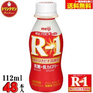 【クール便】 明治 ヨーグルト R-1 ドリンクタイプ◎低糖・低カロリー◎ ■112ml×48本■