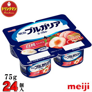 明治 ブルガリアヨーグルト 白桃ミックス 75g×4個×6セット(合計24個)(食べるタイプ)(クール便)【あす楽対応】
