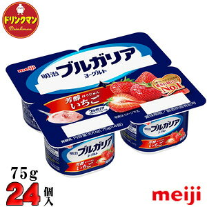 明治 ブルガリアヨーグルト 芳醇いちご75g×4個×6セット(合計24個)(食べるタイプ)(クール便)