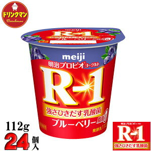 【クール便】 ☆ 明治ヨーグルトR-1 ブルーベリー脂肪0 ★112g×24個★
