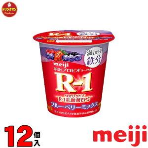 【クール便】 ☆ 明治ヨーグルトR-1 ブルーベリー脂肪0 112g×12個