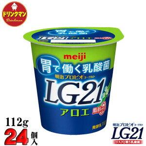 【クール便】☆明治プロビオヨーグルトLG21アロエ脂肪0(ゼロ)★112g×24個★