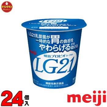 【クール便】☆明治プロビオヨーグルトLG21(食べるタイプ)★112g×24個★