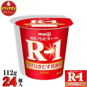 【クール便】☆明治ヨーグルトR-1(食べるタイプ)★112g×24個★