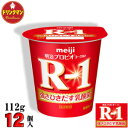 【クール便】☆ 明治 ヨーグルト R-1 (食べるタイプ) 112g×12個