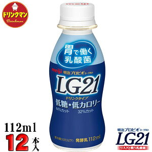 明治 プロビオ ヨーグルト LG21 ドリンク タイプ 低糖・低カロリー 112ml×12本(クール便)