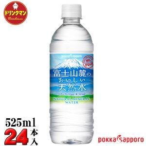 ポッカサッポロ 富士山麓のおいしい天然水 PET530ml×24本〔31%OFF〕 【梱包A】