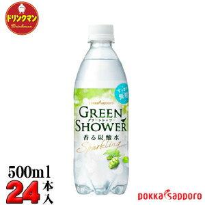 ポッカサッポロ グリーンシャワー PET500ml×24本〔25%OFF〕 【梱包A】