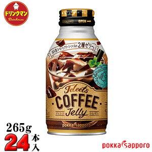 ポッカサッポロJELEETS コーヒーゼリーボトル缶 265g×24本 【梱包B】