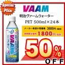 おひとり様1ケース限り 果汁感アップ!VAAM ヴァーム ウォーター 500ml×24本 バーム ソフトドリンク スポーツ 飲料(50%OFF)
