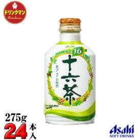アサヒ十六茶 ボトル缶 275g×24本 【梱包B】