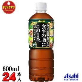 アサヒ食事の脂にこの1本。緑茶ブレンド PET600ml×24本 【梱包A】