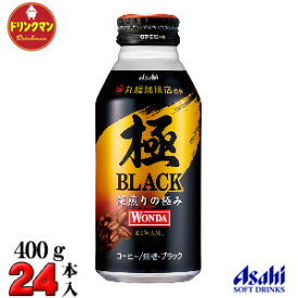 アサヒWANDA ワンダ 極 ブラック ボトル 缶 400g×24本【梱包A】