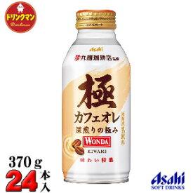 アサヒWANDA ワンダ 極 特濃カフェオレ ボトル 缶 370g×24本【梱包B】