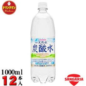 サンガリア伊賀の天然水炭酸水 PET 1000ml×12本 【梱包A】