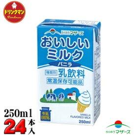 らくのうマザーズおいしいミルクバニラ 250ml×24本 【梱包E】