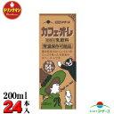 らくのうマザーズ カフェ・オ・レ 200ml×24本(くまモンパッケージ)