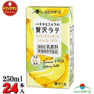 らくのう マザーズ バナナとミルクの贅沢ラテ 250ml×24本 【梱包E】
